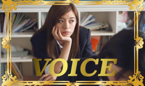 415-voice-simple-rule-to-use-taikutsu-and-tsumaranai