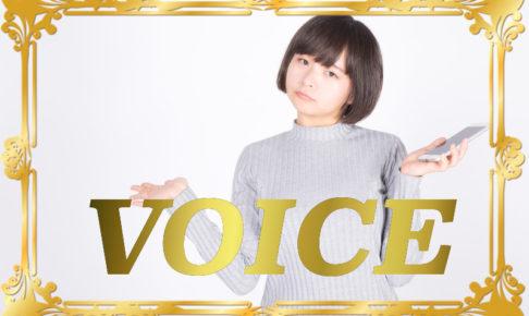 418-voice-a-complete-guide-tsumaranai-and-kudaranai