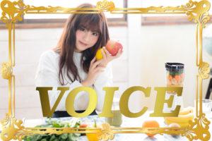 527-voice-beginners-guide-how-to-use-saiteidemo-and-sukunakutemo
