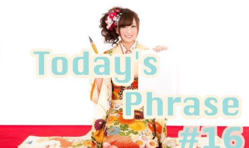 todays-japanese-phrase-16-learn-japanese-online-how-to-speak-japanese-language-for-beginners-basic-study-in-japan