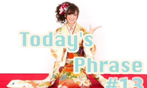 todays-japanese-phrase-13-learn-japanese-online-how-to-speak-japanese-language-for-beginners-basic-study-in-japan