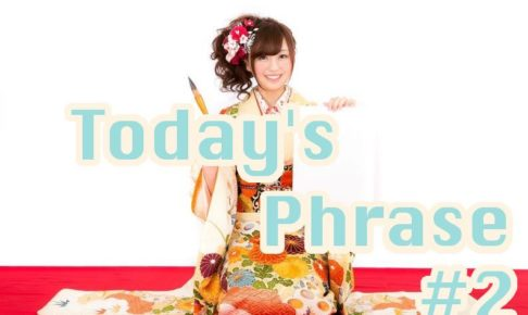 todays-japanese-phrase-2-learn-japanese-online-how-to-speak-japanese-language-for-beginners-basic-study-in-japan
