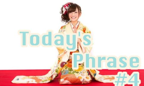 todays-japanese-phrase-4-learn-japanese-online-how-to-speak-japanese-language-for-beginners-basic-study-in-japan