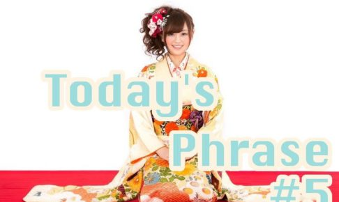 todays-japanese-phrase-5-learn-japanese-online-how-to-speak-japanese-language-for-beginners-basic-study-in-japan