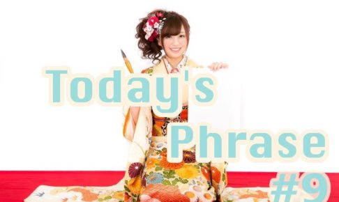 todays-japanese-phrase-9-learn-japanese-online-how-to-speak-japanese-language-for-beginners-basic-study-in-japan