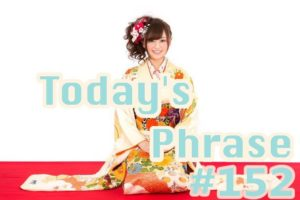 todays-japanese-phrase-152-learn-japanese-online-how-to-speak-japanese-language-for-beginners-basic-study-in-japan