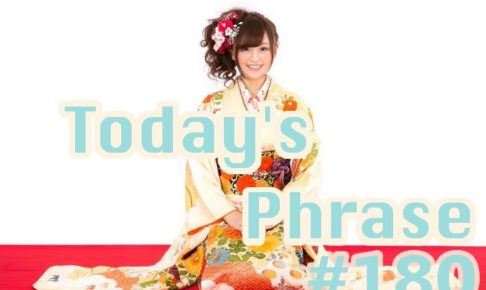 todays-japanese-phrase-180-learn-japanese-online-how-to-speak-japanese-language-for-beginners-basic-study-in-japan