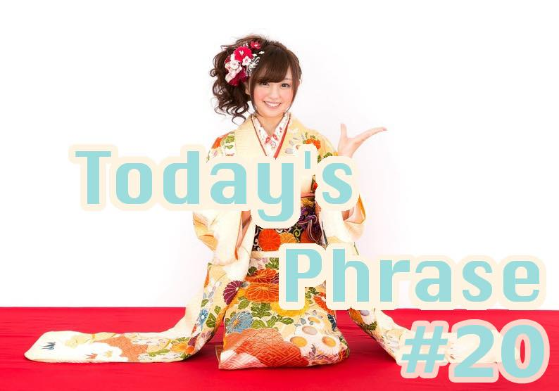 todays-japanese-phrase-20-learn-japanese-online-how-to-speak-japanese-language-for-beginners-basic-study-in-japan