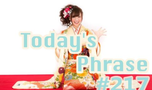 todays-japanese-phrase-217-learn-japanese-online-how-to-speak-japanese-language-for-beginners-basic-study-in-japan