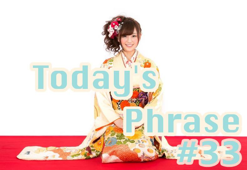 todays-japanese-phrase-33-learn-japanese-online-how-to-speak-japanese-language-for-beginners-basic-study-in-japan