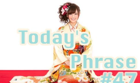 todays-japanese-phrase-47-learn-japanese-online-how-to-speak-japanese-language-for-beginners-basic-study-in-japan