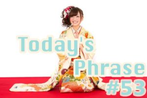 todays-japanese-phrase-53-learn-japanese-online-how-to-speak-japanese-language-for-beginners-basic-study-in-japan