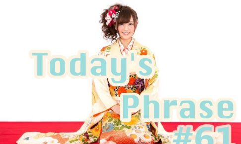 todays-japanese-phrase-61-learn-japanese-online-how-to-speak-japanese-language-for-beginners-basic-study-in-japan