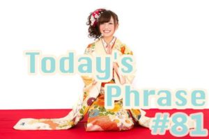 todays-japanese-phrase-81-learn-japanese-online-how-to-speak-japanese-language-for-beginners-basic-study-in-japan