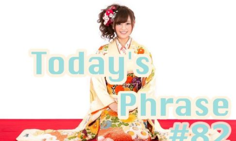 todays-japanese-phrase-82-learn-japanese-online-how-to-speak-japanese-language-for-beginners-basic-study-in-japan