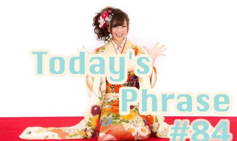 todays-japanese-phrase-84-learn-japanese-online-how-to-speak-japanese-language-for-beginners-basic-study-in-japan
