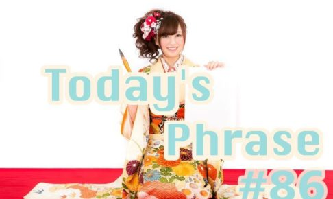 todays-japanese-phrase-86-learn-japanese-online-how-to-speak-japanese-language-for-beginners-basic-study-in-japan