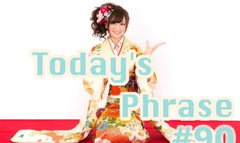 todays-japanese-phrase-90-learn-japanese-online-how-to-speak-japanese-language-for-beginners-basic-study-in-japan