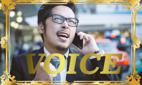 116-voice-50-japanese-interjections-you-should-use-part2