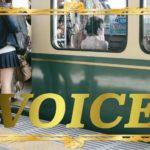 voice-tsuugaku-vs-gakkouniiku
