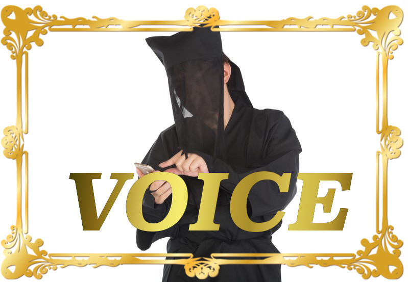 509-voice-the-words-of-sotto-and-kossori-sound-similar-for-you