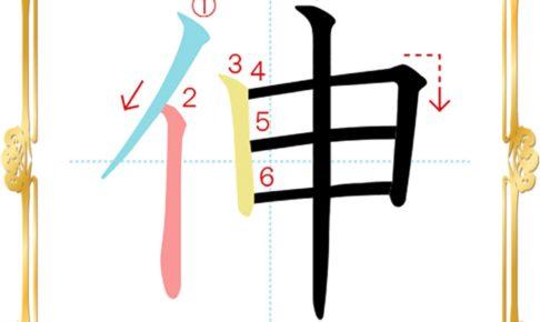 kanji-n2-japanese-0629