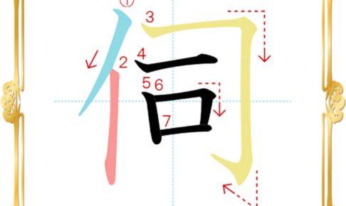 kanji-n2-japanese-0630