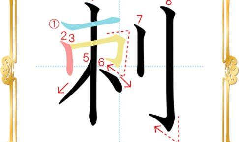 kanji-n2-japanese-0649
