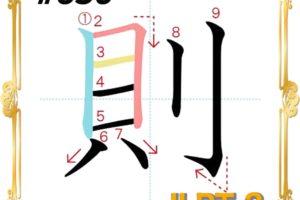 kanji-n2-japanese-0650