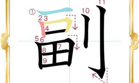 kanji-n2-japanese-0651