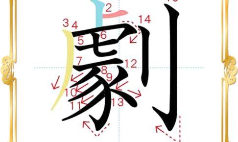 kanji-n2-japanese-0652