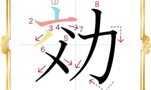 kanji-n2-japanese-0653