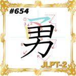 kanji-n2-japanese-0654