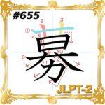 kanji-n2-japanese-0655