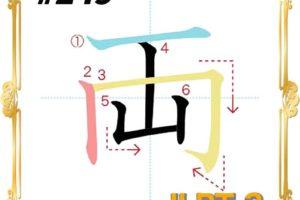 kanji-n3-japanese-0249