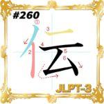 kanji-n3-japanese-0260