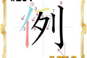 kanji-n3-japanese-0264