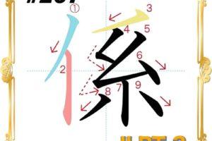 kanji-n3-japanese-0267