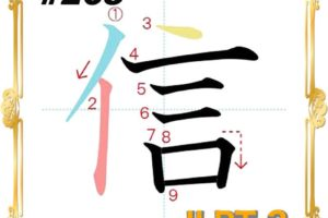 kanji-n3-japanese-0268