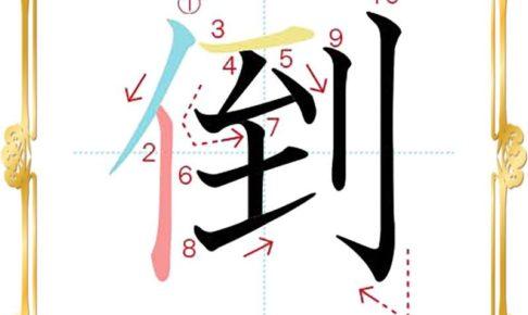 kanji-n3-japanese-0269