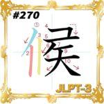 kanji-n3-japanese-0270