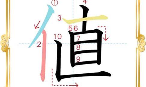 kanji-n3-japanese-0271