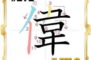 kanji-n3-japanese-0272