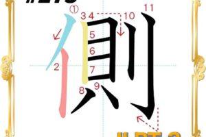 kanji-n3-japanese-0273