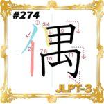 kanji-n3-japanese-0274