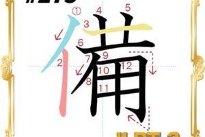 kanji-n3-japanese-0275