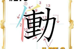 kanji-n3-japanese-0276