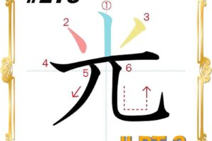 kanji-n3-japanese-0278