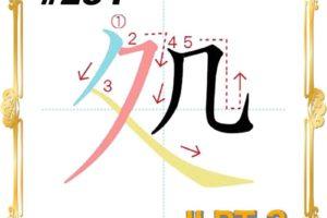 kanji-n3-japanese-0284