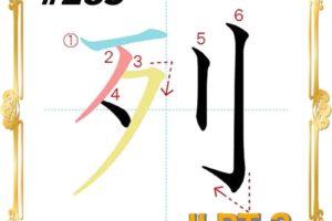 kanji-n3-japanese-0285